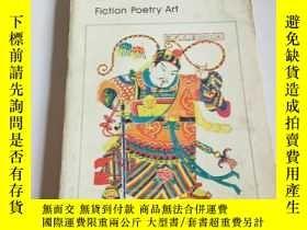 二手書博民逛書店chinses罕見literature. AUTUMN.1987