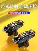 吃雞神器自動壓搶輔助器手遊手柄連點器蘋果專用透視遊戲按鍵機械外設掛和平刺激精