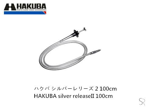 【聖影數位】HAKUBA SILVER RELEASEII 100CM 金屬快門線 HA31127JP