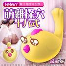 情人節 香港LETEN 萌雞小寶 性愛無線跳蛋 萌動版 磁吸式USB充電 小怪獸 怪獸趴 跳跳小寵物