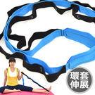 環節式助展帶12拉環套式瑜珈伸展帶瑜珈拉筋帶伸展繩扣環擴胸帶皮拉提斯帶運動健身用品
