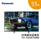 【加送超值贈品+送基本安裝+24期0利率】Panasonic 國際牌 TH-55HX750W 4K LED 液晶電視