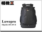 ★相機王★Lowepro Flipside 400 AW II〔火箭手〕雙肩後背相機包 黑色