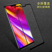 LG G7+ThinQ 手機殼 超薄 9H 防刮 全屏覆蓋 滿版 螢幕 鋼化玻璃膜 易貼合 防爆 鋼化膜 玻璃貼膜