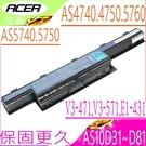 ACER 電池(保固最久)-宏碁 5744G,5760G,7740G,7740ZG,7750G,AS10D41,AS10D61,AS10D75