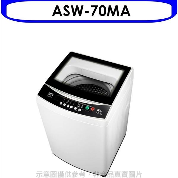 台灣三洋SANLUX【ASW-70MA】超殺7公斤洗衣機 優質家電