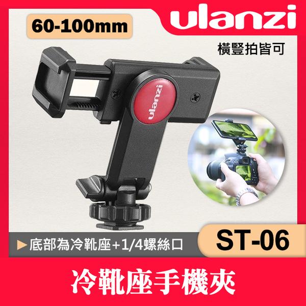 【現貨】ST-06 冷靴座 快裝手機夾 橫拍 豎拍 Ulanzi 360度 熱靴 外接 麥克風 攝影燈