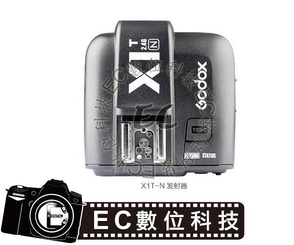 【EC數位】神牛 GODOX X1T-N TX 發射器 閃光燈 iTTL 搭AD600 AD360II TT600 單顆