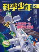 科學少年雜誌 5月號/2018 第40期:上太空的第一站──國際太空站