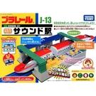 《 TAKARA TOMY 》PLARAIL 鐵路系列 J-13 有聲車站 / JOYBUS玩具百貨