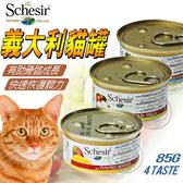 【培菓寵物48H出貨】義大利《Schesir》天然機能貓罐頭 水果系列75g*1入(多種口味)