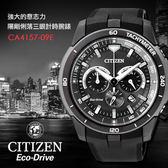 【公司貨保固】CITIZEN CA4157-09E 光動能男錶