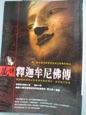 【書寶二手書T5/宗教_LNS】藏傳釋迦牟尼佛傳_達多, 格桑曲吉嘉