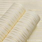 現代簡約素色硅藻泥壁紙 3d立體條紋無紡布臥室客廳背景墻紙環保NMS【美眉新品】