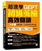 超速學初級英檢高效閱讀:3步驟閱讀練習,快速通過初級英檢