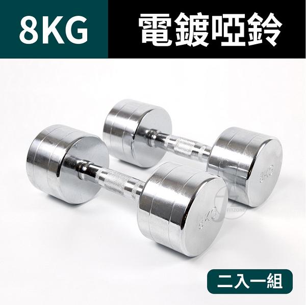 8KG (二支入=8KG*2支)鋼製電鍍啞鈴/重量啞鈴/電鍍啞鈴/重量訓練