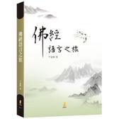 佛經語言之旅