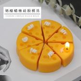 蠟燭材料包香薰蠟燭 燭奶酪模具 仿真食物蠟燭硅膠模具DIY蠟燭材料