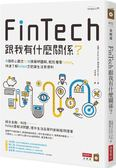 FinTech跟我有什麼關係?16個核心觀念╳40張簡明圖解,輕鬆看懂FinTech,快速了解Fin...