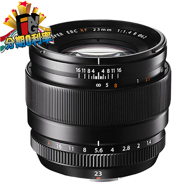 【24期0利率】平輸貨 Fujifilm XF 23mm f1.4 R