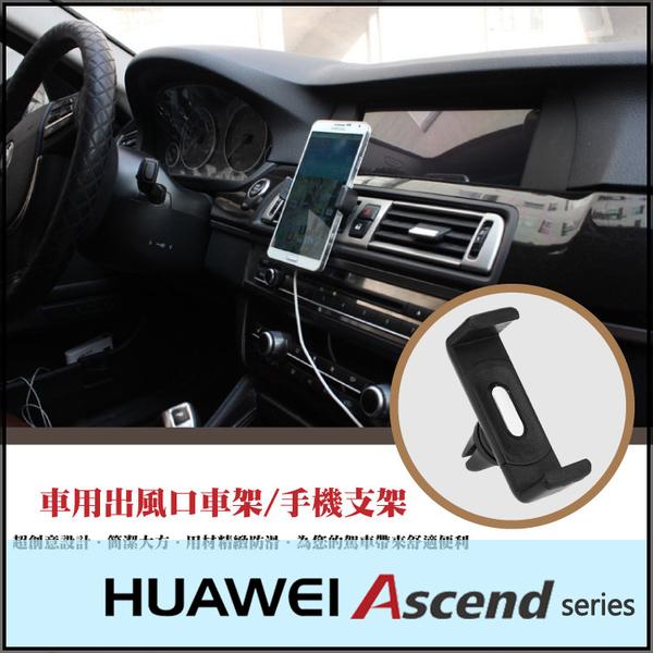 ▽車用出風口車架/冷氣孔支架/手機支架/華為 HUAWEI Ascend G300/G330/G510/G525/G610/G700/G740