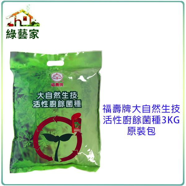 【綠藝家002-A69】福壽牌大自然生技活性廚餘菌種3KG原裝包
