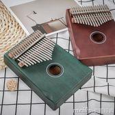 laiersi17音單板拇指琴復古卡林巴弧型手感經典色易學樂器 美芭