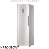 華菱【HPBC-380WY】380公升冷藏冰箱(含運無安裝)