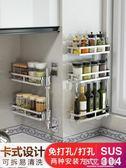 調味罐 旋轉304不銹鋼廚房置物架免打孔廚房收納用品儲物調味料掛架子壁掛式 小艾時尚.NMS