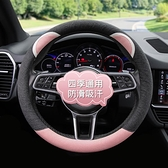 四季通用汽車方向盤套女士款超薄可愛個性卡通夏季防滑吸汗車把套 卡布奇諾
