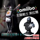 【送上級騎士半身像】Nintendo 黑暗靈魂 Remastered amiibo 太陽戰士 索拉爾 【台中星光電玩】