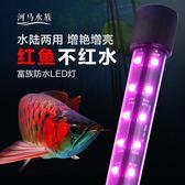 水族箱LED燈水族箱魚缸LED照明燈潛水燈防水紅龍魚鸚鵡羅漢魚紅色專用T8燈管xw 全館免運