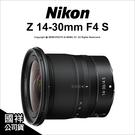 登入禮~7/31 Nikon Z 14-30mm F4 S 鏡頭 Z7 Z6 廣角鏡 防塵防滴 公司貨【24期】薪創數位
