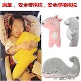 脖子卡通兒童飾品韓國防勒安全帶抱枕可愛護肩套車載汽車座椅 wk10710