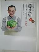 【書寶二手書T1/餐飲_DN6】內田悟的蔬菜教室:當季蔬菜料理完全指南【保存版秋冬】_內田悟