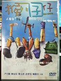 挖寶二手片-P07-246-正版DVD-華語【猴死囝仔】-朱延平導演 倪敏然主演