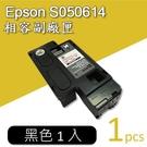 【有購豐】EPSON 愛普生 S050614 副廠黑色相容碳粉匣|適用C1700/C1750N/C1750W/CX17NF