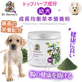 此商品48小時內快速出貨》美國哈維博士Dr.Harveys》幼犬用成長均衡草本營養粉-7oz