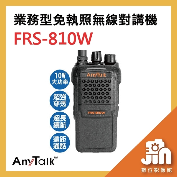 FRS-810W 業務型 免執照 無線對講機 適 餐廳 保安 公關 警用值勤 戶外自用 工地協調 晶豪泰