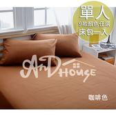 [AnD House]精選舒適素色-單人床包_咖啡