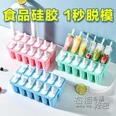 模具 冰棍雪糕模具家用自制兒童食品硅膠可愛做冰淇淋冰棒磨具塊盒 衣櫥秘密