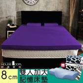 House Door 大和抗菌表布 8cm記憶床墊外宿組-雙大6尺魔幻紫