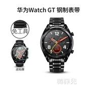 錶帶 Huawei華為Watch GT手表帶 通用榮耀Magic 2智慧手表不銹鋼替換帶 韓菲兒