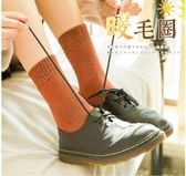 冬季襪子女加絨加厚保暖羊毛純棉中筒長襪韓版學院風月子襪毛圈襪 藍嵐