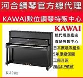 河合KAWAI K-10 直立鋼琴