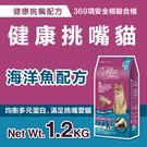LCB藍帶廚坊-WELLNESS貓糧 -...