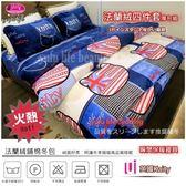 法蘭絨【薄被套+厚床包】6*6.2尺/加大˙四件套厚床包組/御芙專櫃『英國貓』冬季必購保暖商品