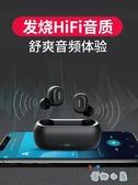 無線藍芽耳機雙耳5.0入耳塞頭戴式運動跑步【奇趣小屋】