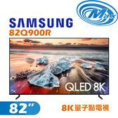 《麥士音響》 【現場展示中】SAMSUNG三星 82吋 8K QLED量子點 直下式平面電視 82Q900R