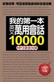我的第一本英文萬用會話10000 MP3語音光碟 :10小時全美式英語朗讀,用聽的學最..